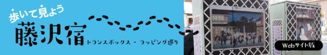 歩いて見よう藤沢宿ホームページ