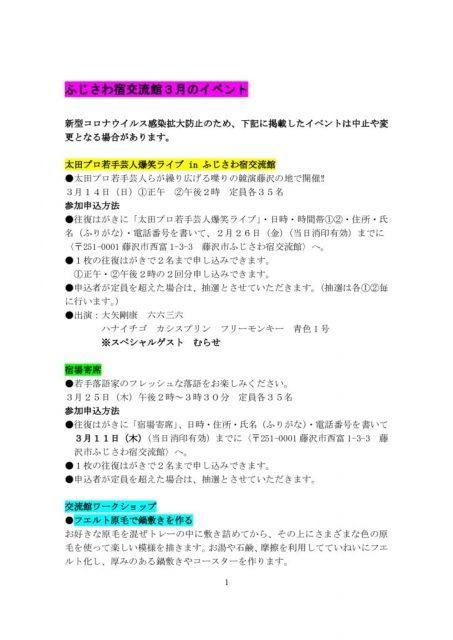 ふじさわ宿交流館3月のイベント.docxのサムネイル