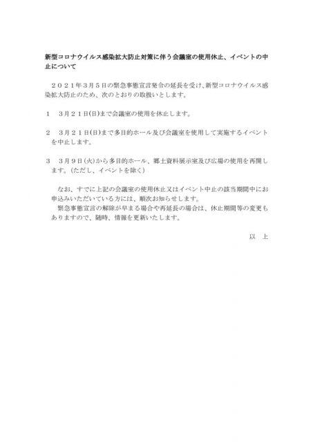 HP掲載文 (3月)のサムネイル